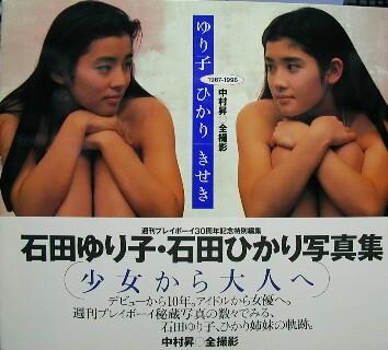 石田ひかりの画像 p1_1